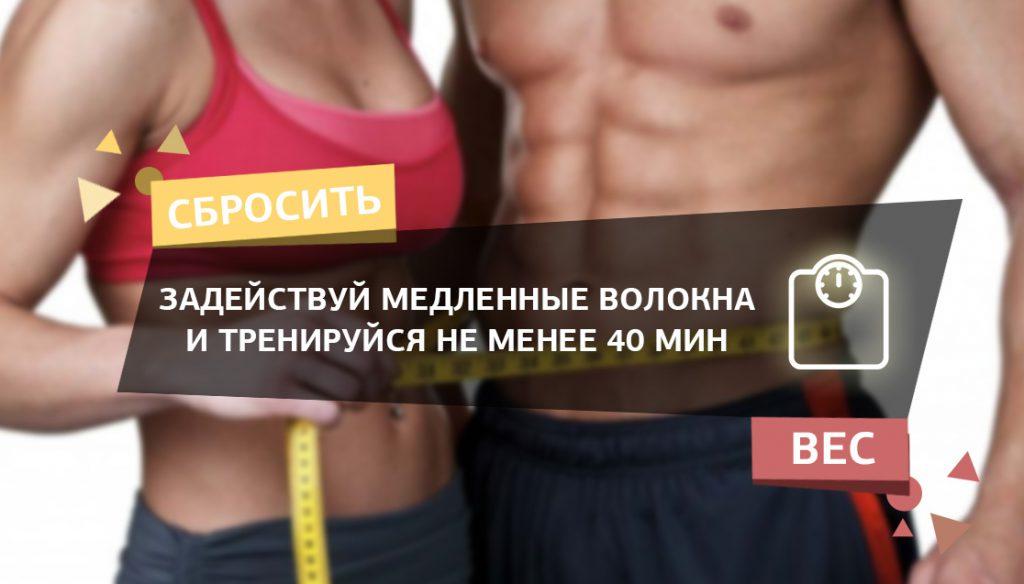 Медленные мышечные волокна в тренировках на похудение