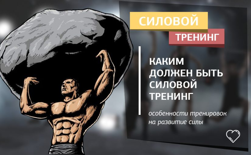 Силовой тренинг