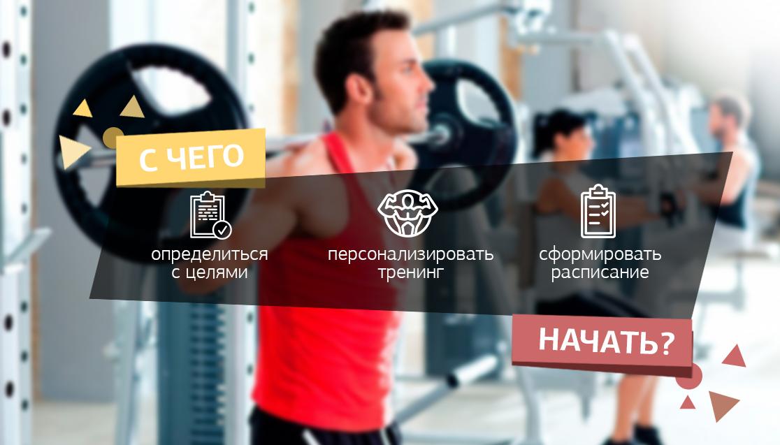 С чего начать тренировки?