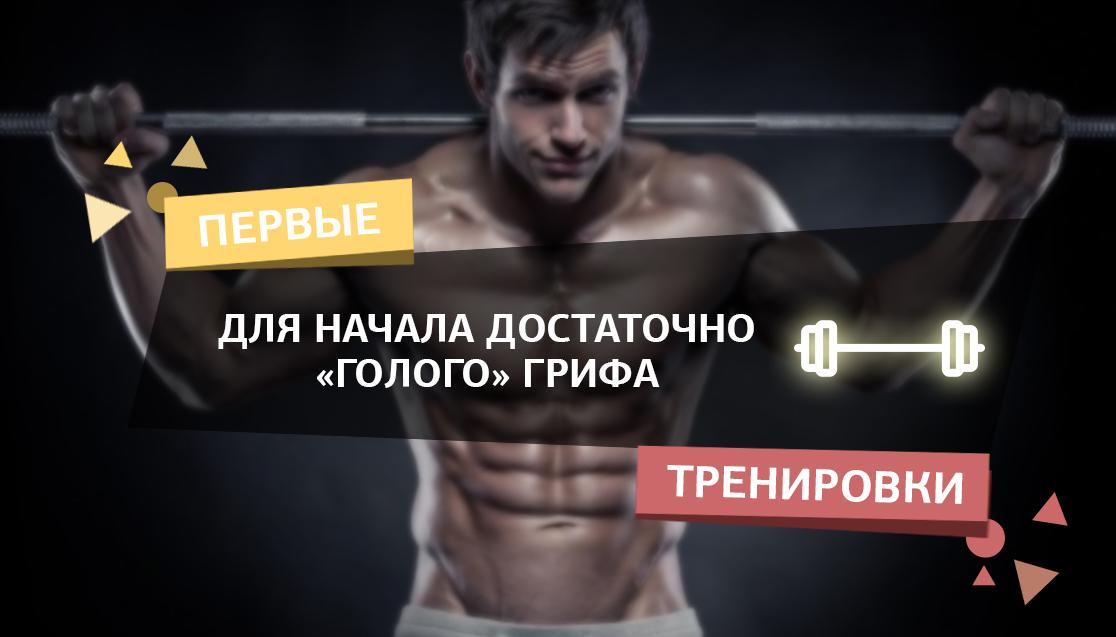 Рабочий вес на первых тренировках