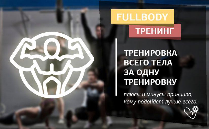 Фулбоди — тренировка всего тела за одну тренировку