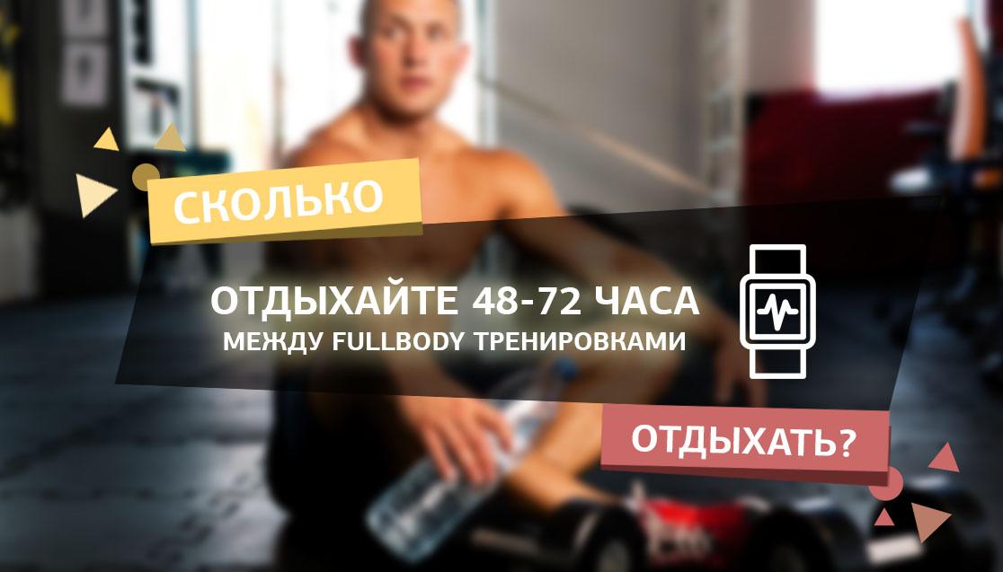 Сколько отдыхать при тренировках всего тела сразу