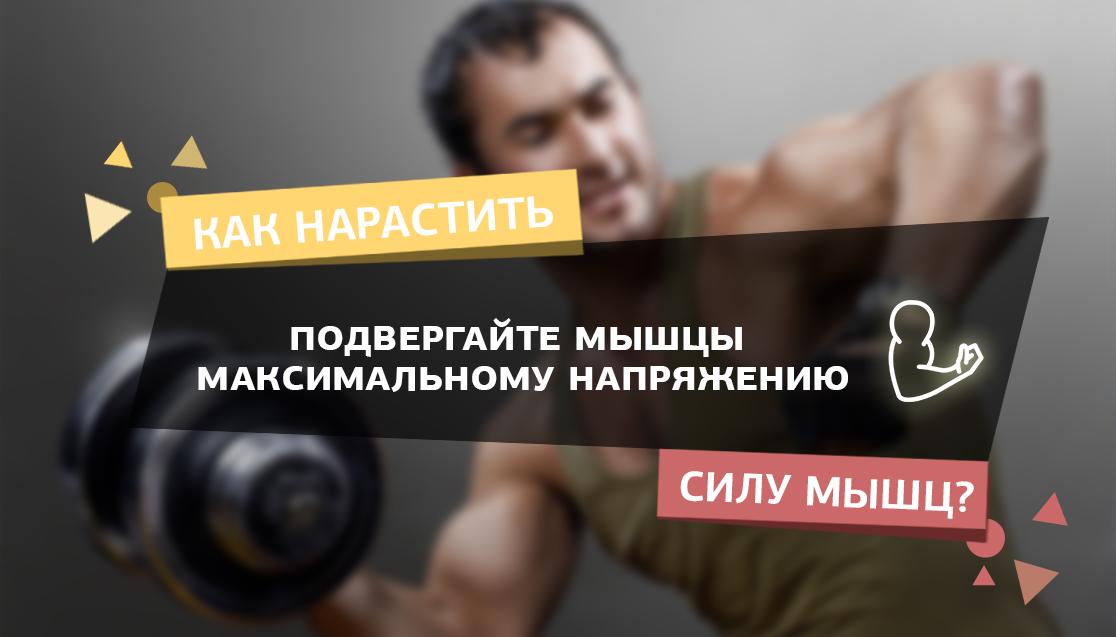 Как развить силу мышц