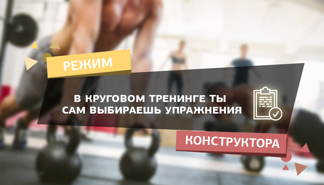 Выбор упражнений для круговой тренировки