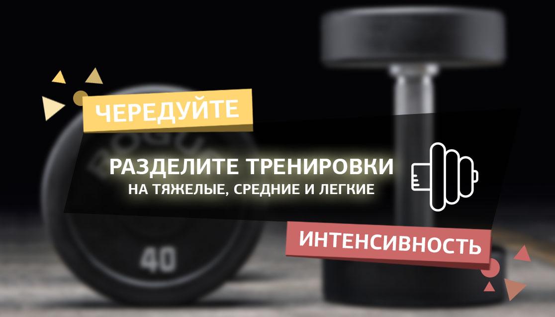 Периодизация нагрузки в тренировках на все тело