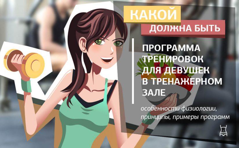 Какой должна быть программа для тренировок в зале для девушек?