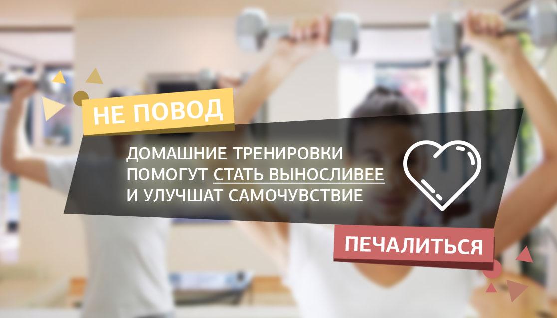 Польза домашних тренировок