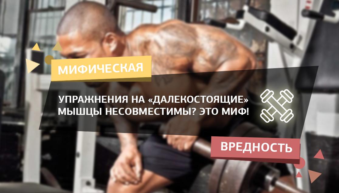 Миф несовместимости упражнений