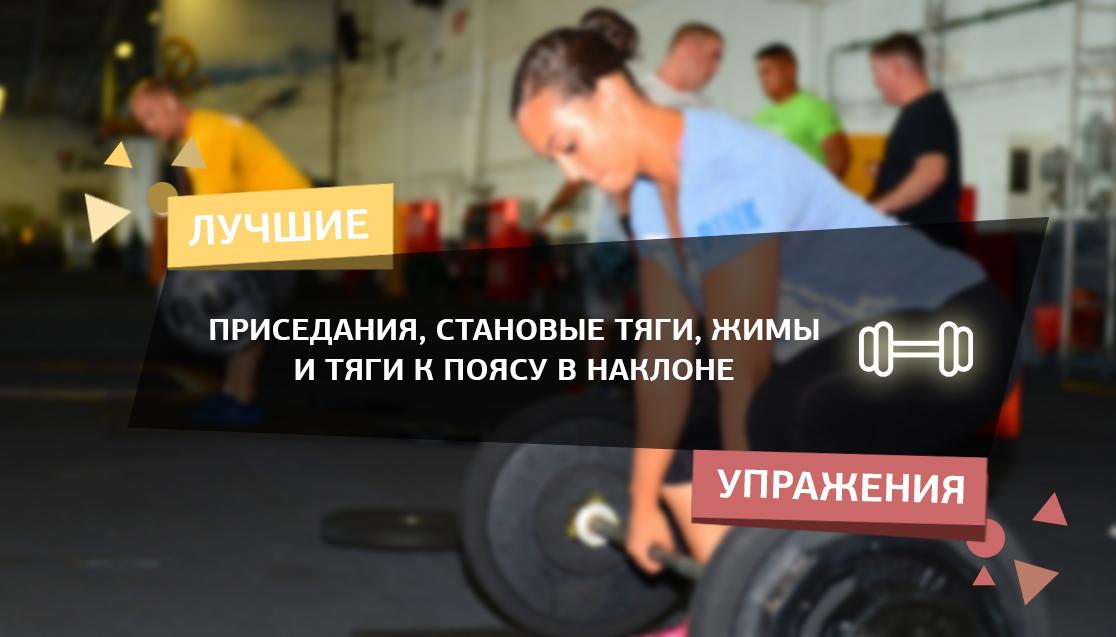 Лучшие упражнения на массу со свободным весом