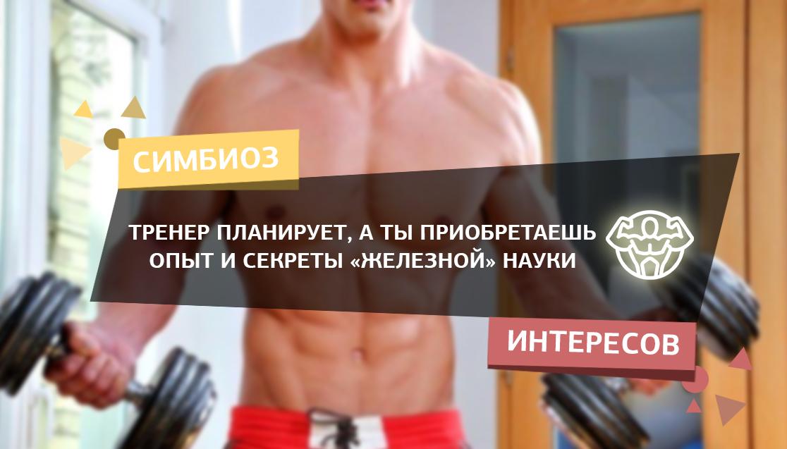 Симбиоз интересов тренера-инструктора и спортсмена
